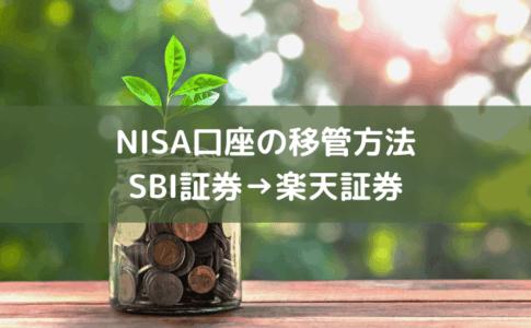 NISA口座移管