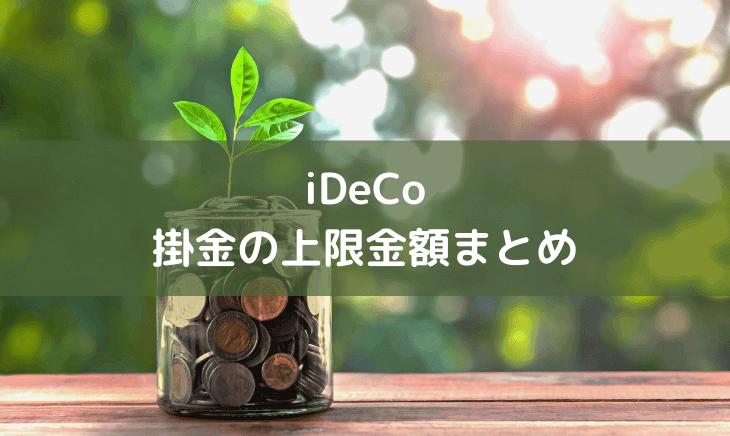 iDeCo-掛金の上限金額まとめ