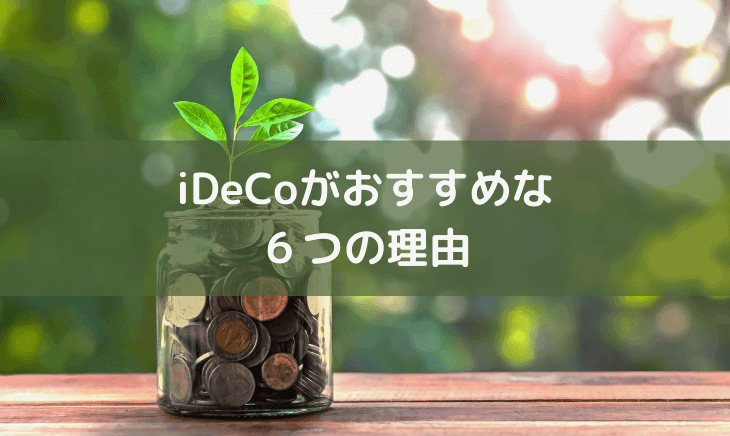 6reasons-to-recommend-ideco