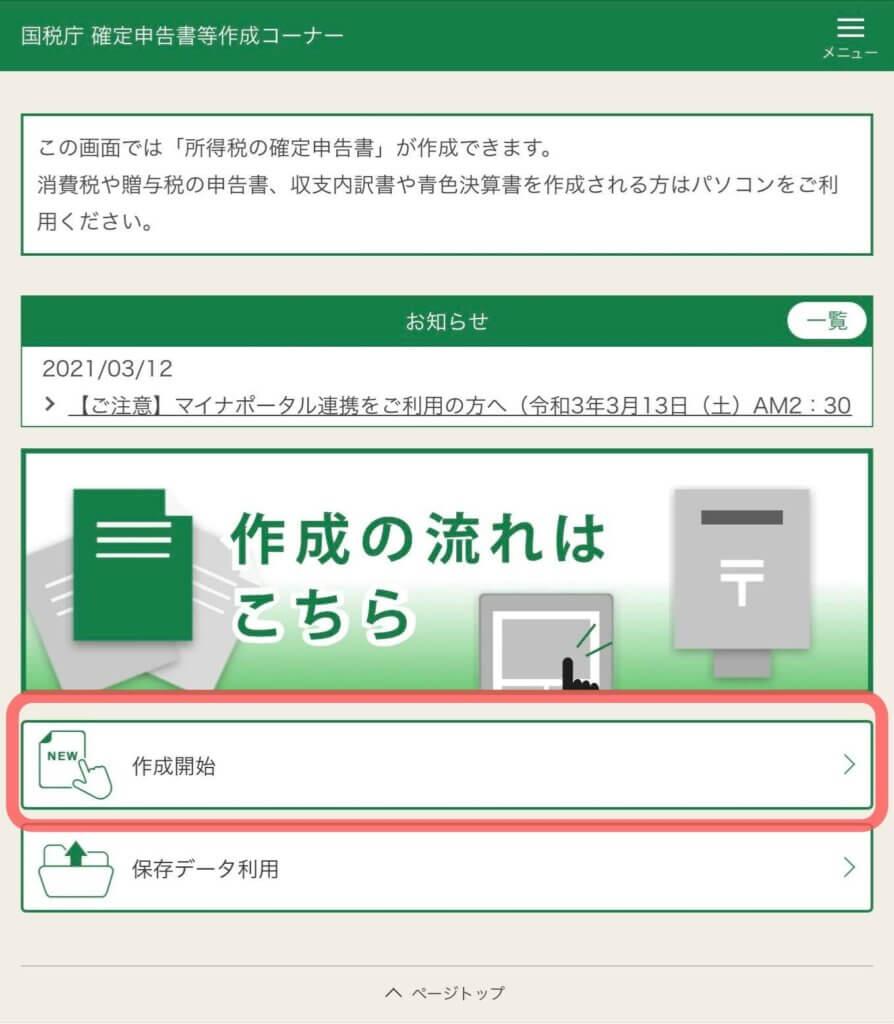 KAN-LOG_確定申告①