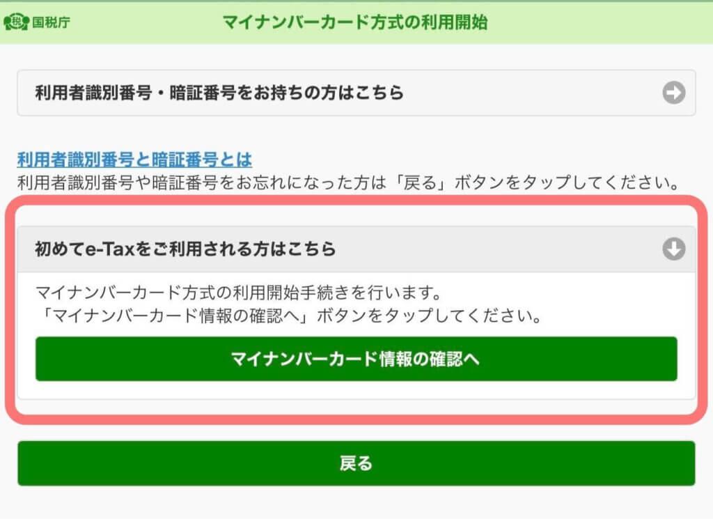 KAN-LOG_確定申告11