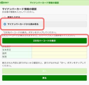KAN-LOG_確定申告12