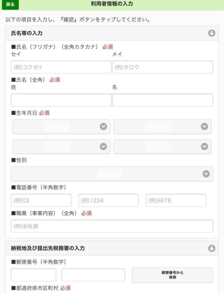 KAN-LOG_確定申告14