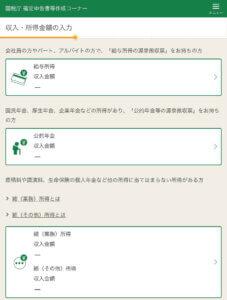 KAN-LOG_確定申告17