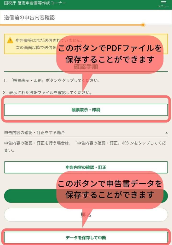 KAN-LOG_確定申告18