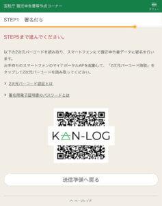KAN-LOG_確定申告19