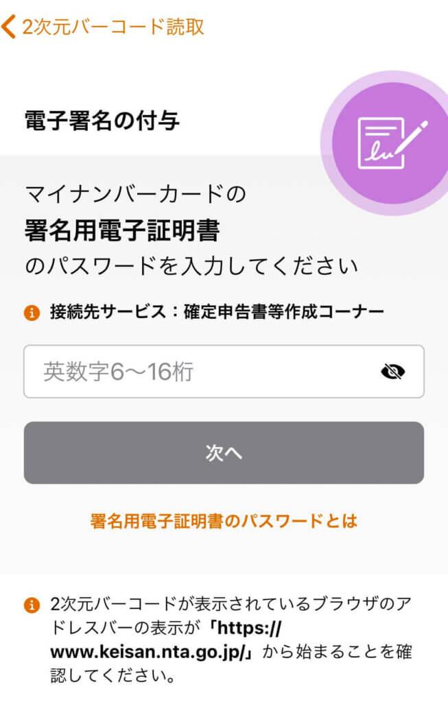 KAN-LOG_確定申告20