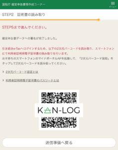 KAN-LOG_確定申告21