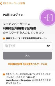 KAN-LOG_確定申告22