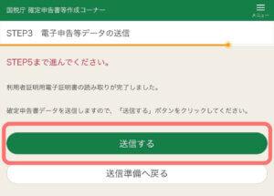 KAN-LOG_確定申告23