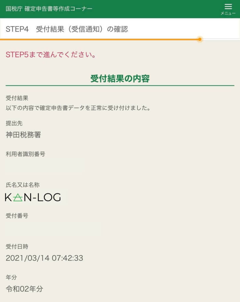 KAN-LOG_確定申告24