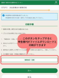 KAN-LOG_確定申告25