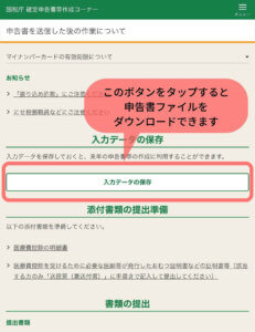 KAN-LOG_確定申告26