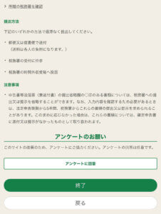 KAN-LOG_確定申告27