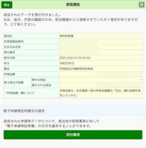 KAN-LOG_確定申告28