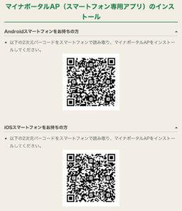 KAN-LOG_確定申告3