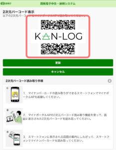 KAN-LOG_確定申告7