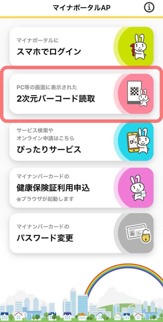KAN-LOG_確定申告8