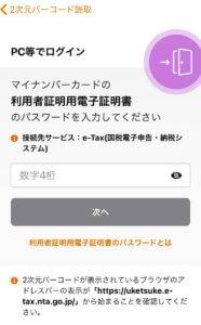 KAN-LOG_確定申告9