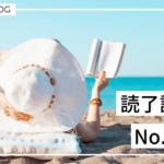 読了記録-No.001