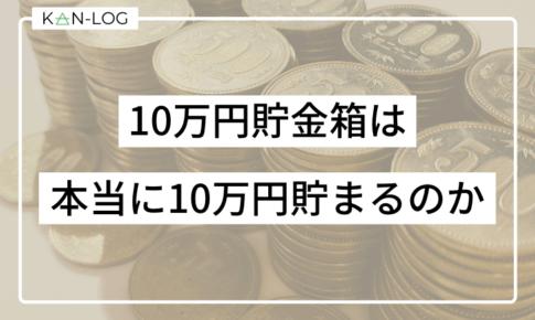 210529_10万円貯金