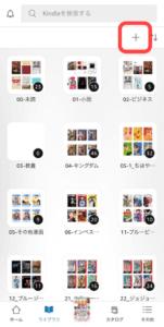 210528_kindle-コレクション-アプリ④