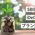 kan-log_210525_iDeCo-SBIプラン変更