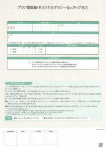 kan-log_210525_ideco_SBIプラン変更①