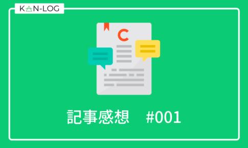 記事感想001